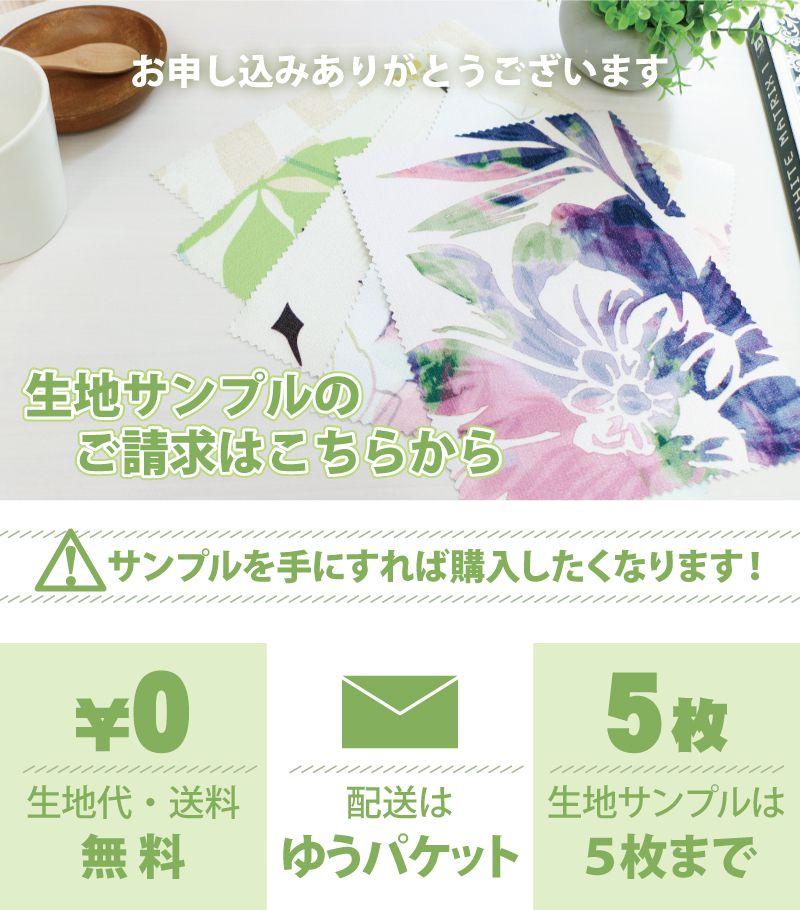 生地サンプル・トップ画像